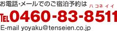 電話・メールでのご宿泊予約はTEL0460-83-8511 E-mail vovaku@tenseien.co.jp