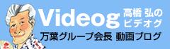 Videog高橋弘のビデオグ万葉グループ会長動画ブログ