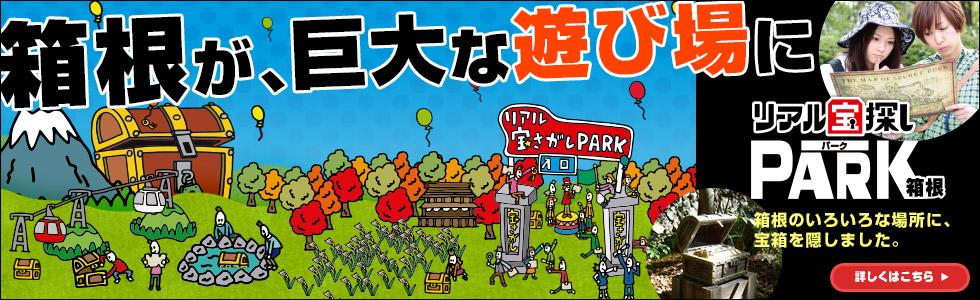 箱根が巨大な遊び場に リアル宝探しPARK箱根 箱根のいろいろな場所に宝箱を隠しました。