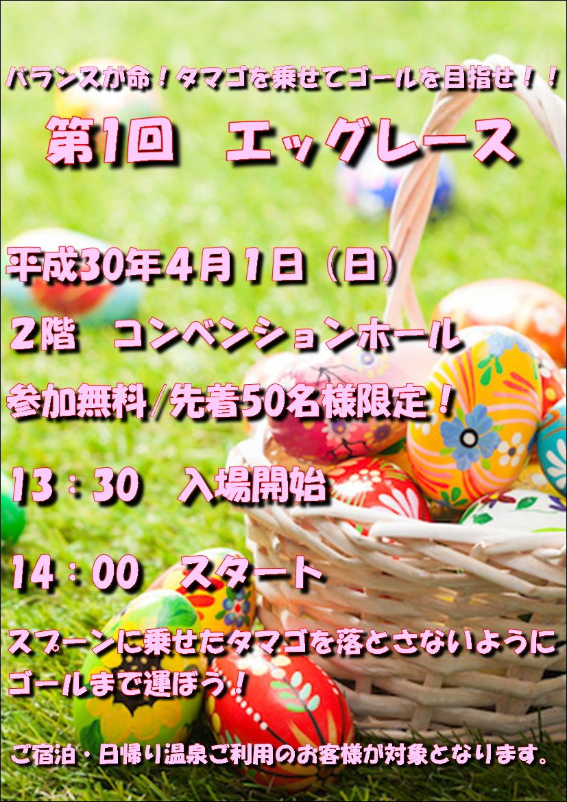 4月1日(日)ハッピーイースター!イベント「エッグレース」開催