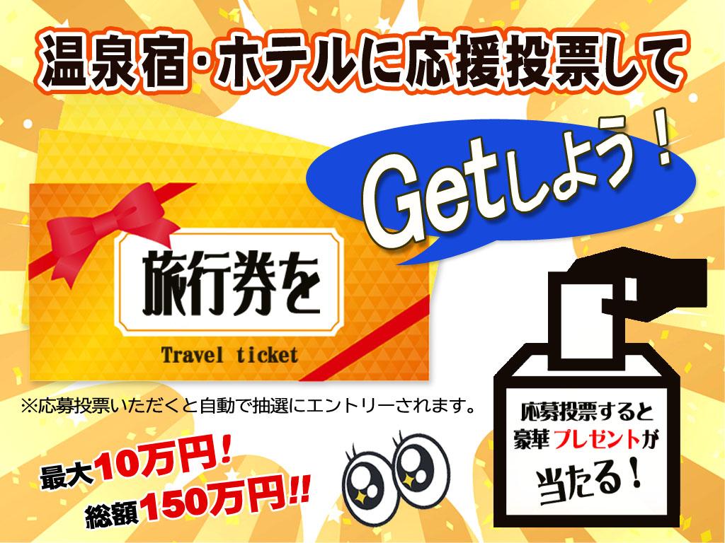 【温泉宿・ホテル総選挙2021】ぜひ「天成園」へ投票をお願いします!